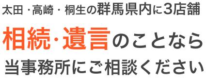 太田・高崎・桐生の群馬県内に3店舗 相続・遺言のことなら 当事務所にご相談ください