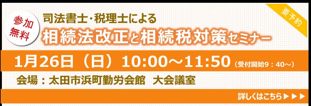 1月26日にセミナー・相談会を開催